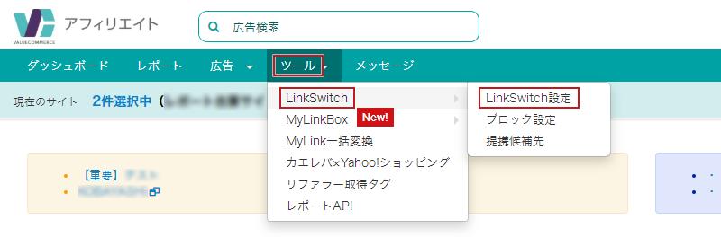 LinkSwitch(リンクスイッチ)取得
