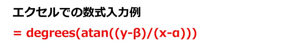 エクセル計算式