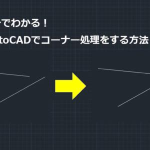 5分でわかる!AutoCADでコーナー接続・コーナー処理をする方法(フィレット・面取り)