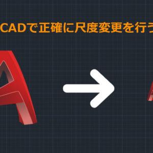 AutoCADの尺度変更で「参照(R)」機能を使って図面の縮尺を正確に合わせる方法