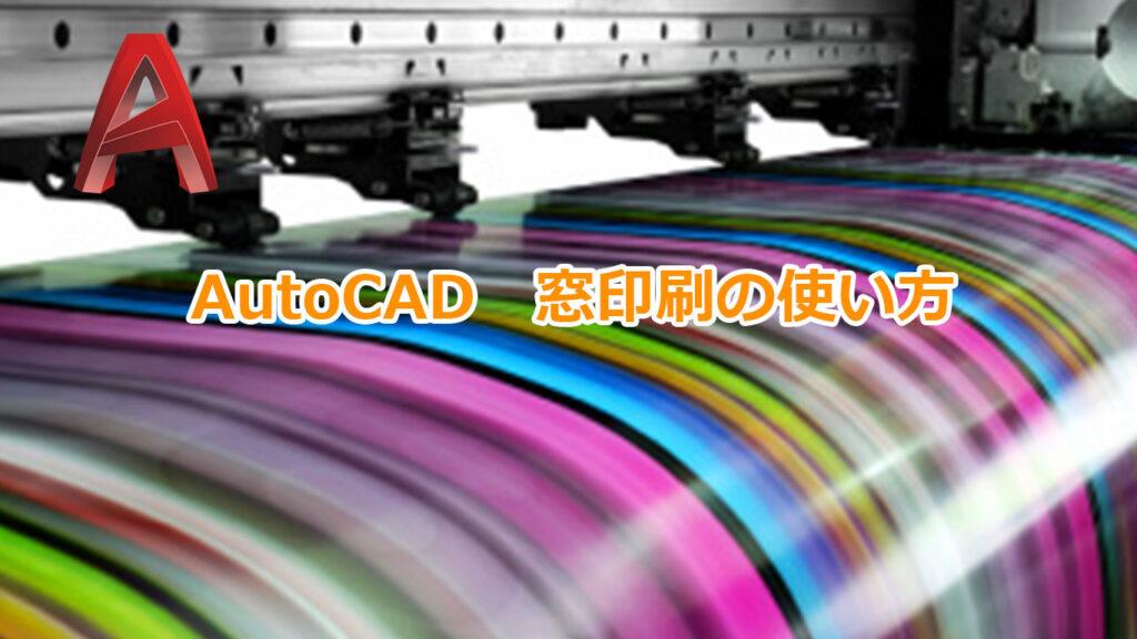 窓印刷icatch
