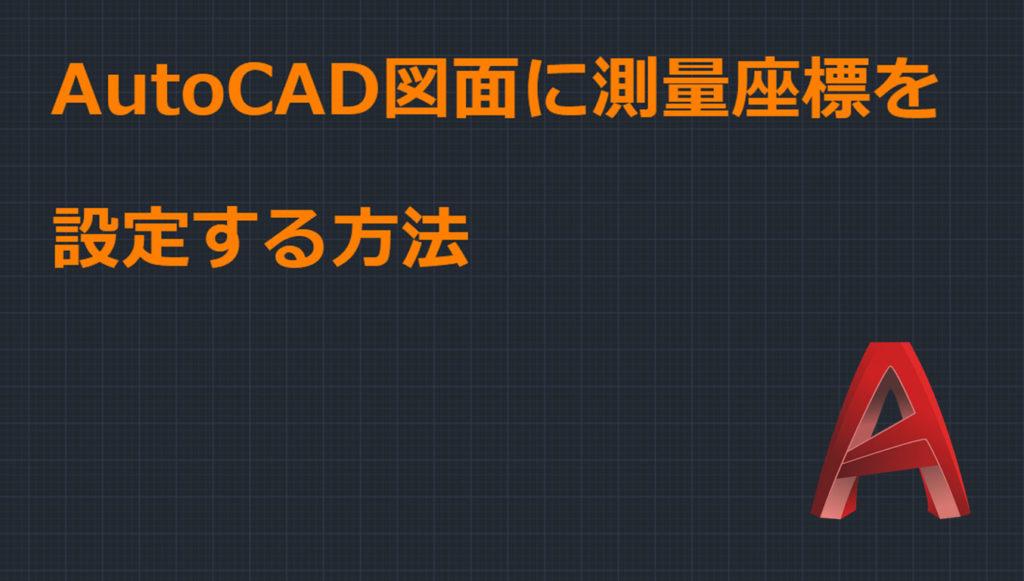 icatch_coorddinates