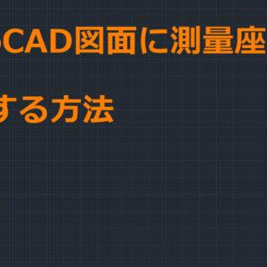 AutoCADで2つの既知点を利用して図面に座標値を設定する方法・図面から座標値を取得する方法