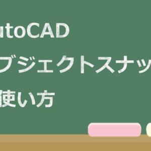 作図スキルアップに欠かせない!AutoCADオブジェクトスナップ機能の使い方