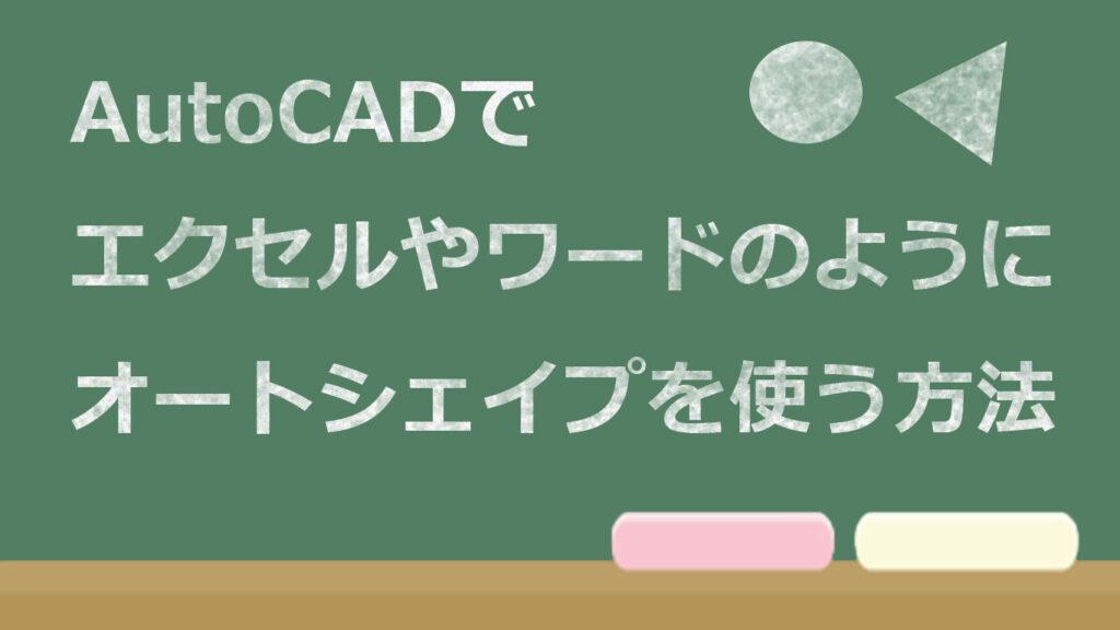 AutoCADオートシェイプicatch