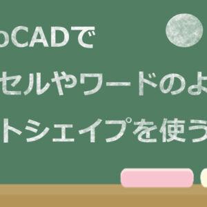 AutoCADでエクセルやワードのように矢印や図形などのオートシェイプを効率的に使う方法