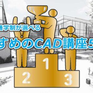 【現役CAD講師監修】おすすめのCADスクール・通信講座5選|評判・就職実績・受講費用を徹底比較