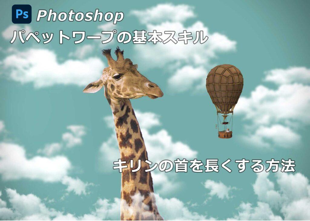 【1からのPhotoshop】オブジェクトを自由自在に動かすパペットワープ|使い方の基本