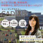 ヒューマンアカデミーAutoCADコース2