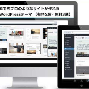 ブログ初心者でもプロのようなサイトが作れるおすすめのWordPressテーマ【有料5選・無料3選】