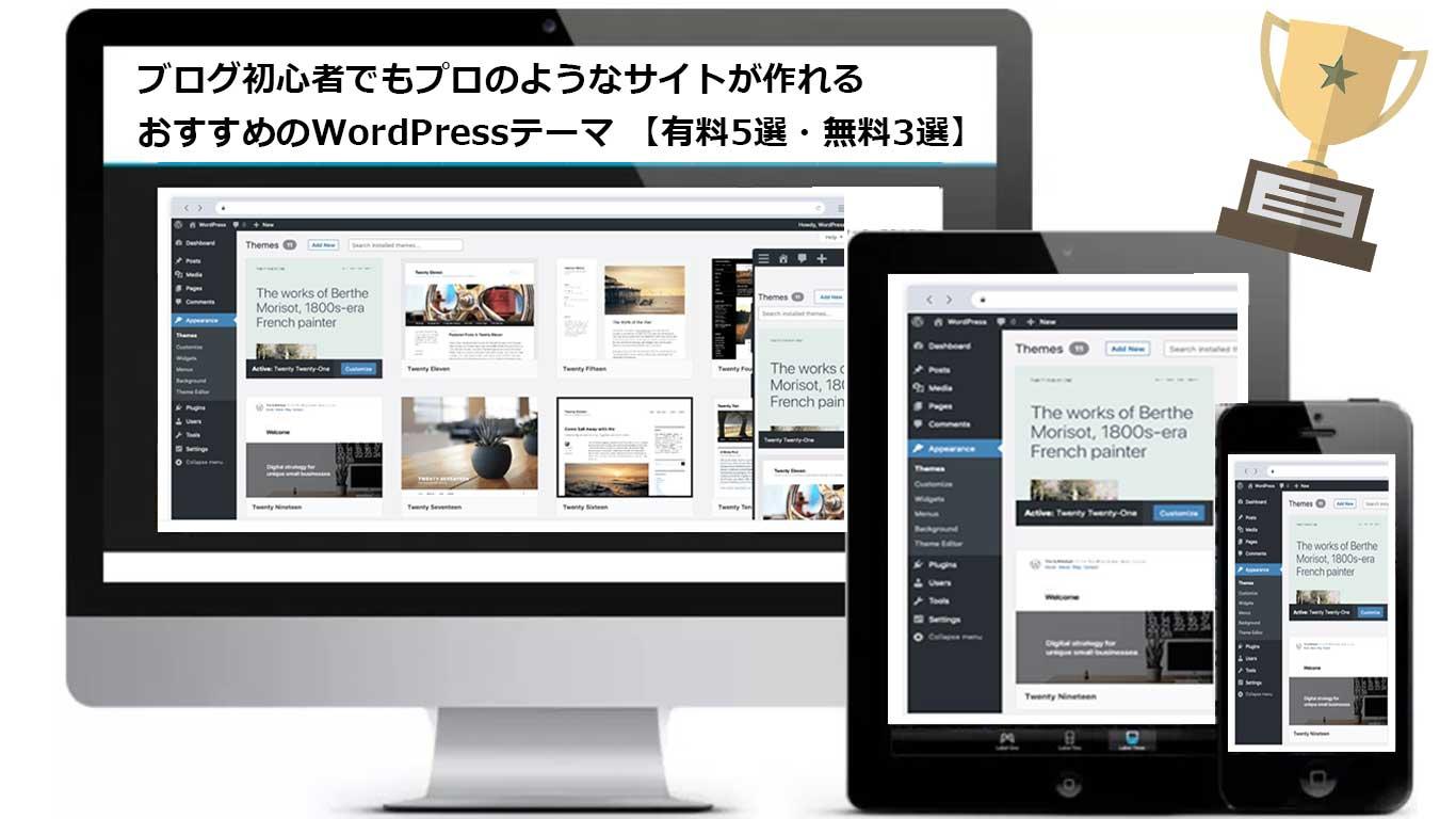 ブログ初心者おすすめWordpressテーマ_アイキャッチ