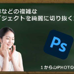 【1からのPhotoshop】簡単!綺麗!に人物などの複雑なオブジェクトを切り抜く方法