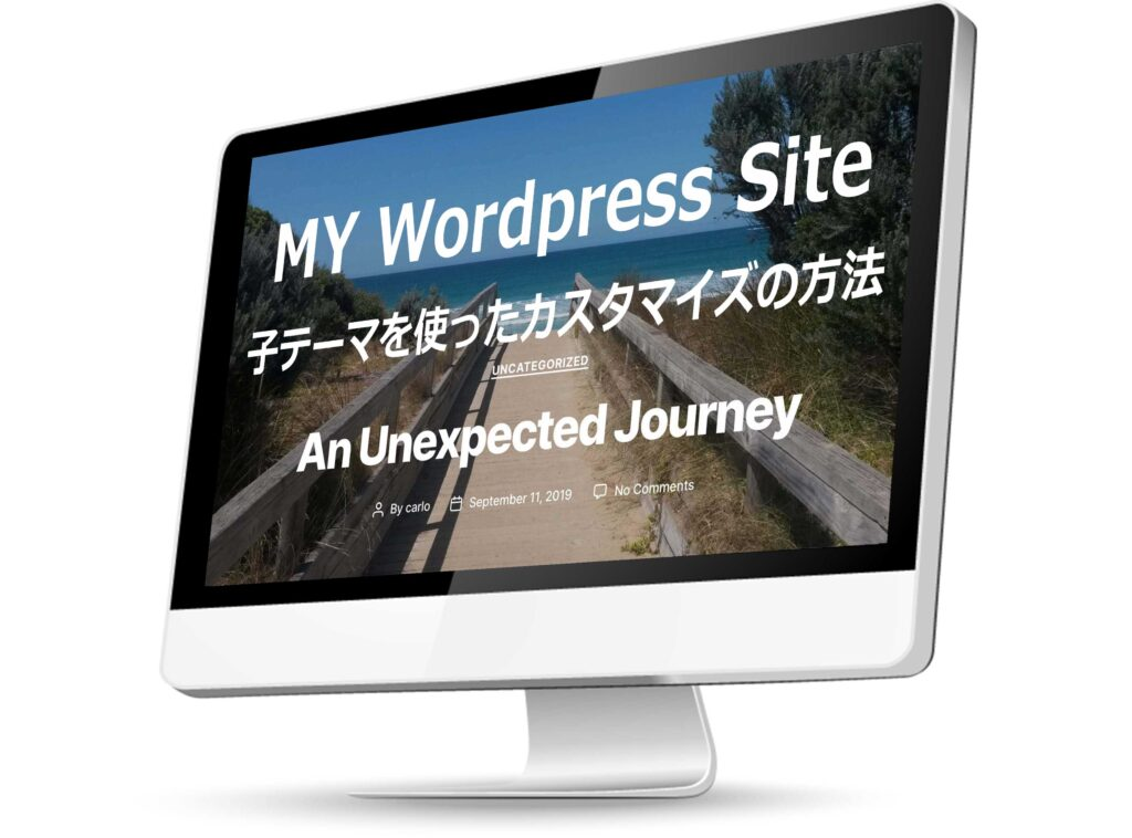 【WordPressテーマカスタマイズ】初心者でも分かる!子テーマの作り方徹底解説