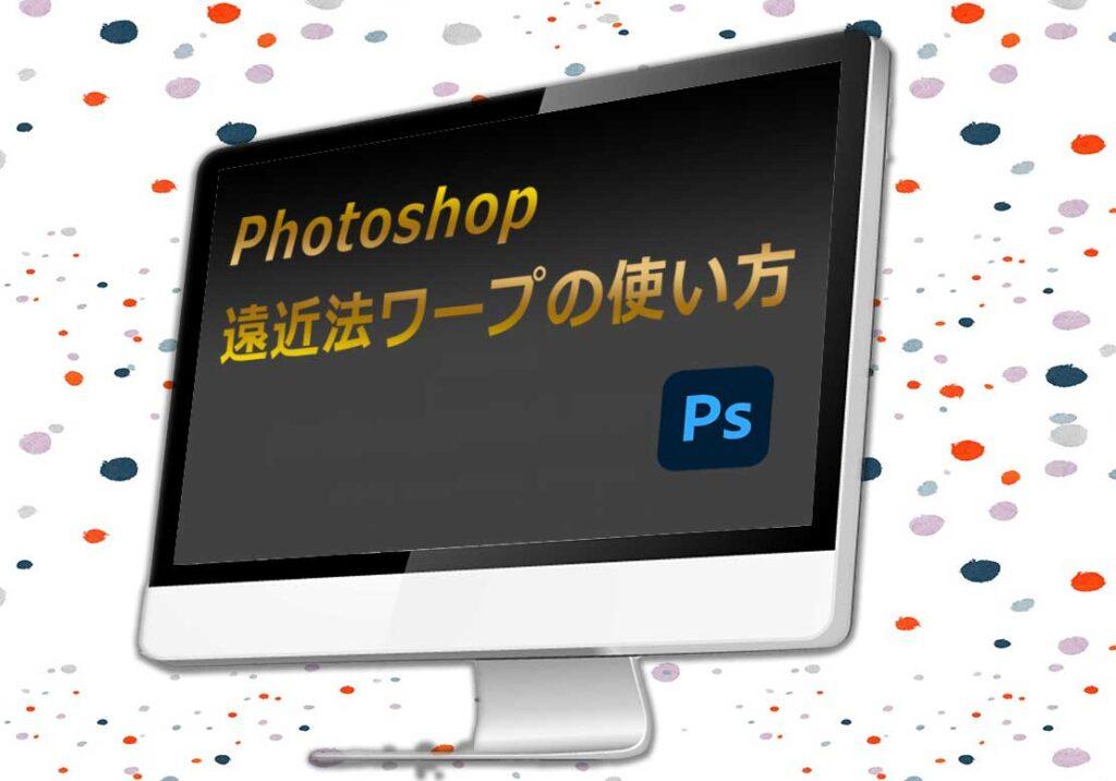 【1からのPhotoshop】遠近法ワープで傾きのある面に文字をマッピングする方法