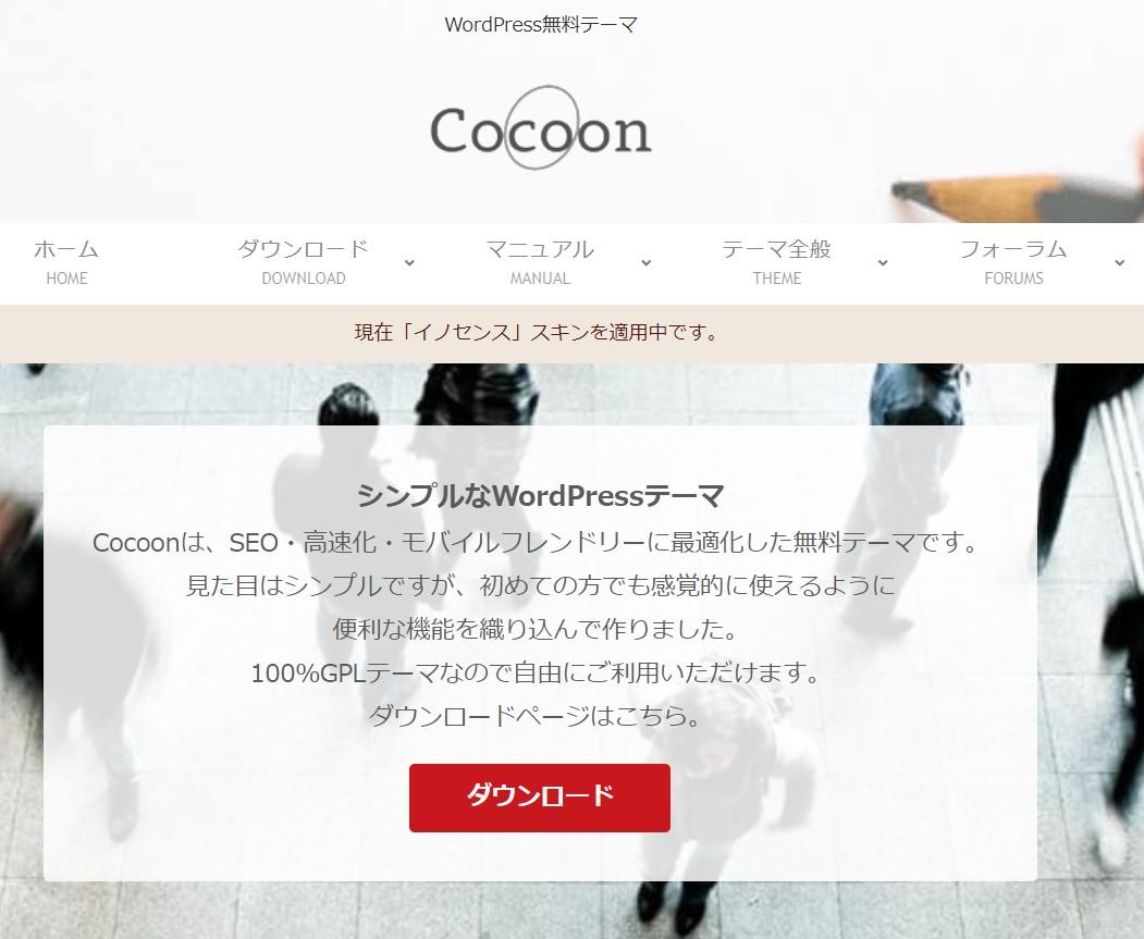 Cocoonアイキャッチ画像