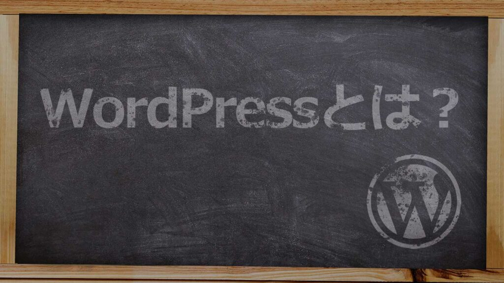 WordPressとは?|WordPressを使うと何ができるの?