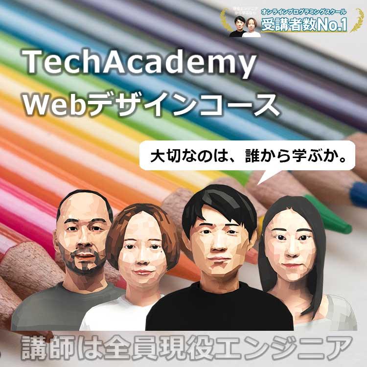 techacademyWebデザインコース