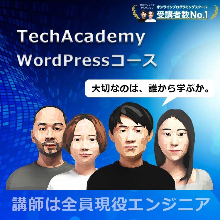 techacademyWordPressコース