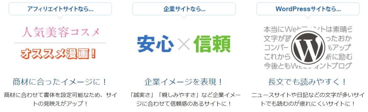 xsWebフォント3