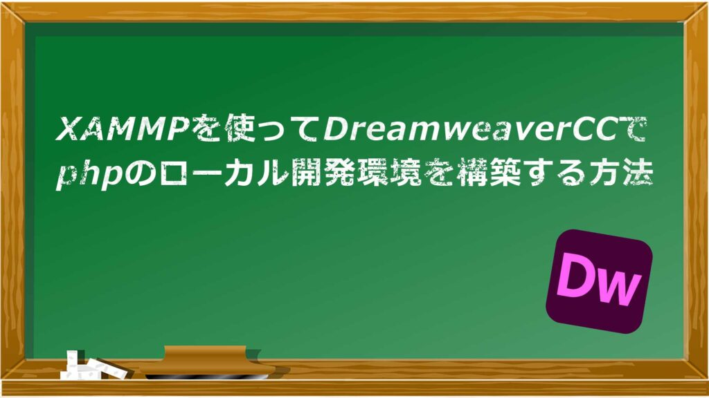 DreamweaverCCでphpのローカル開発環境を構築する方法 XAMPP