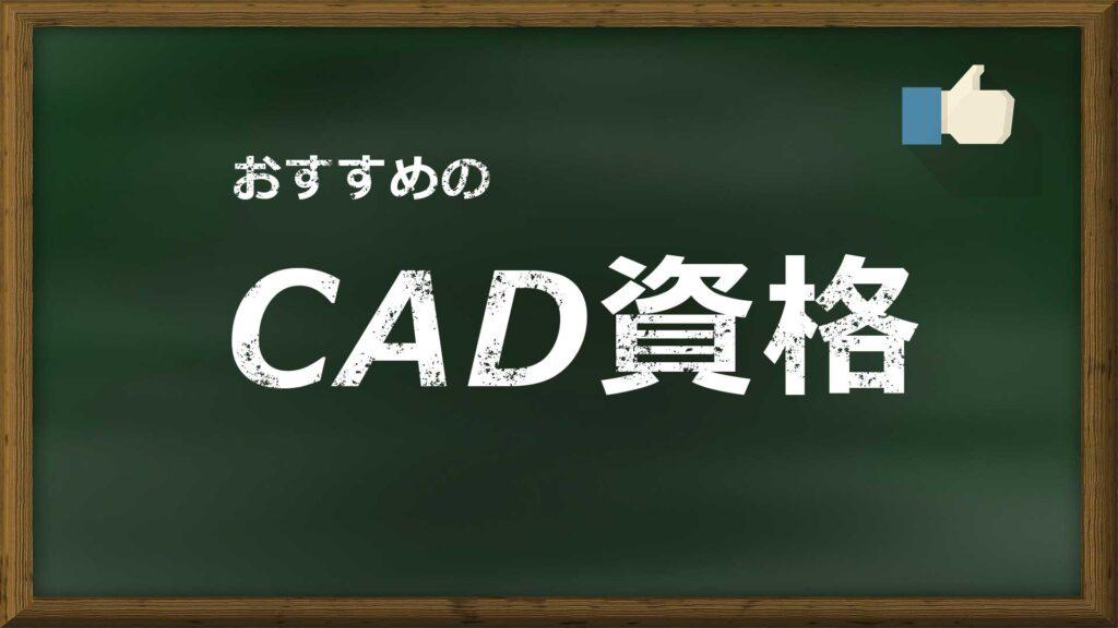 CAD資格のおすすめ 6選 どんな仕事に就けるの?資格の難易度は?