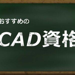 CAD資格のおすすめ 6選|どんな仕事に就けるの?資格の難易度は?