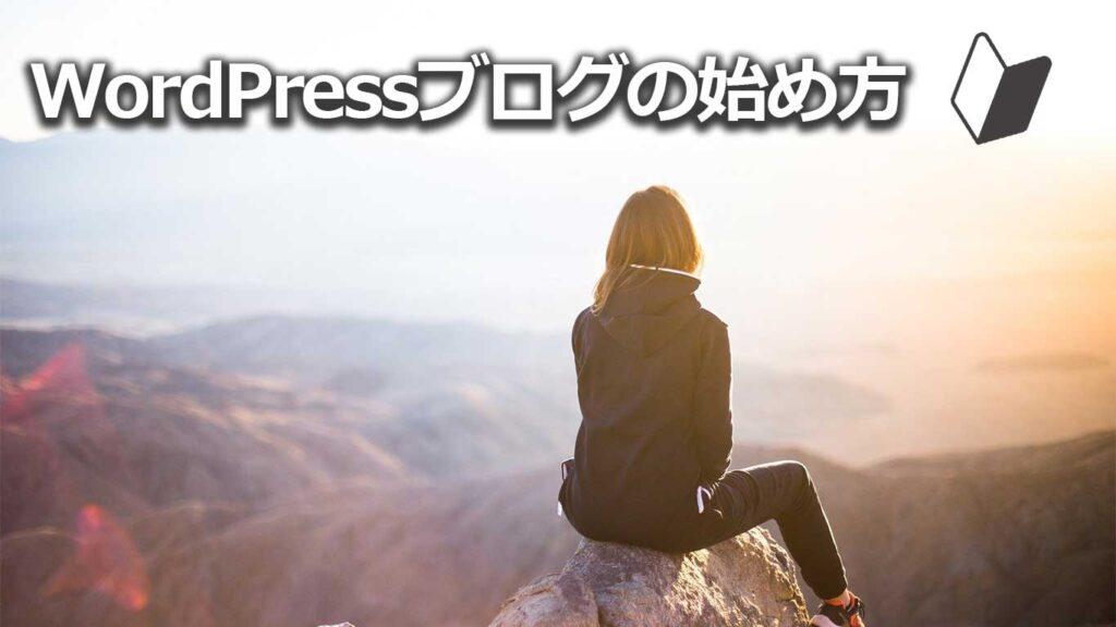初心者のためのWordPressブログの始め方|環境整備から広告収益化まで