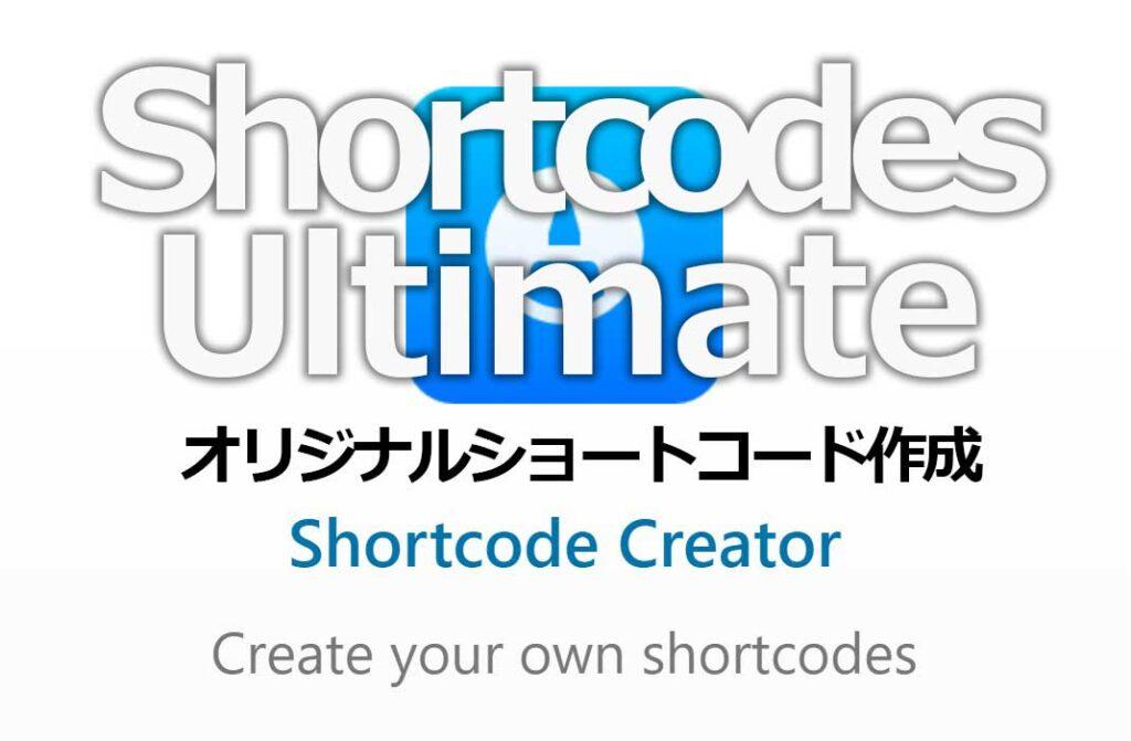 Shortcodes UltimateのShortcode Creatorでオリジナルショートコードを作る方法