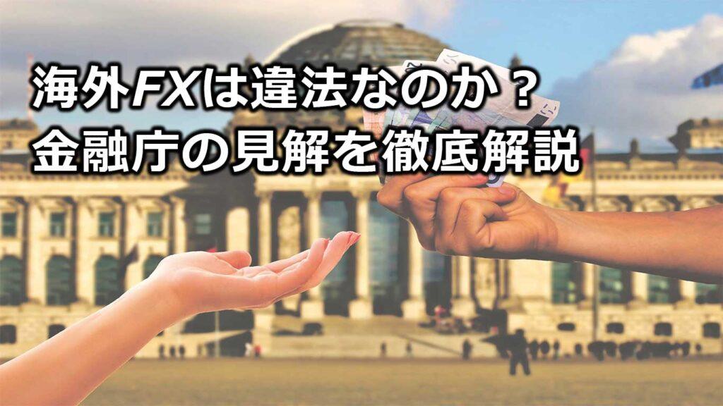 海外FXは違法?|海外FXに対する金融庁の見解を丁寧に解説