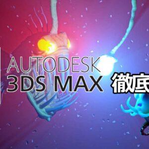 3DS MAX(AUTODESK)とは?|評判・価格・動作環境を徹底解説【3DCGモデリング・レンダリングソフト】