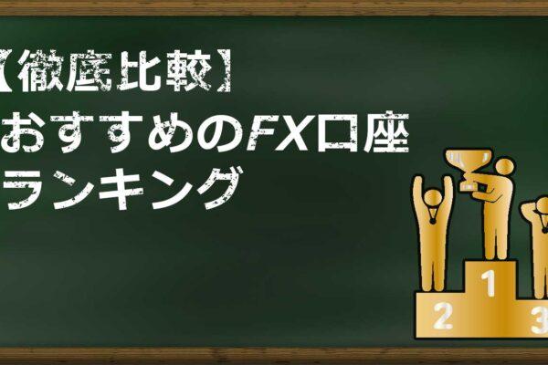 【比較】おすすめのFX口座12選|手数料・評判・取引チャートを徹底比較