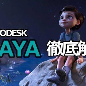 MAYA(AUTODESK)とは?|評判・価格・動作環境を徹底解説【3DCGモデリング・レンダリングソフト】