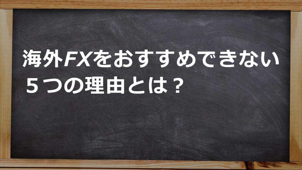 海外FXをおすすめできない5つの理由|FXを始めるならどこで口座開設すべきか?