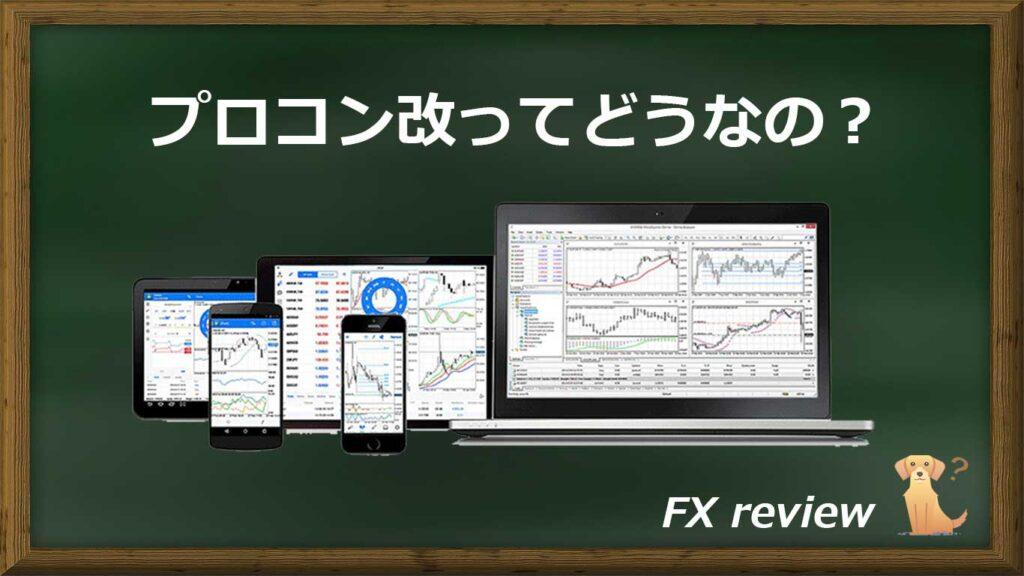 【FXレビュー】MT4の一括決済・自動損切注文ができるプロコン改が超便利|評判・口コミ・機能まとめ