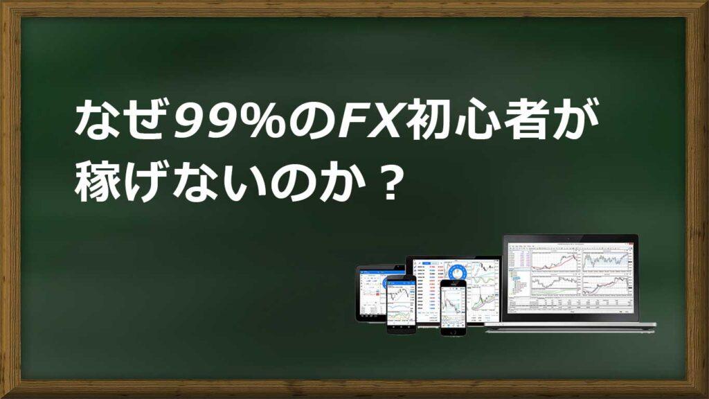 なぜ99%のFX初心者が稼げないのか? FX投資で失敗する本当の理由